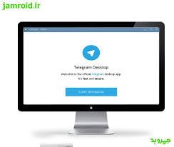تلگرام جدید